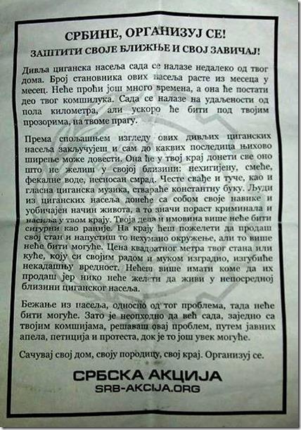 Serbischer Flyer